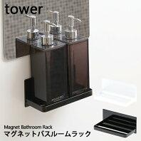 Tower 洗濯機横マグネット収納ラック ラック | 家具・インテリア通販は家具350【公式】