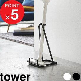 掃除機スタンド 「スティッククリーナースタンド タワー」 tower 03273 03274 ホワイト ブラック 掃除機立て スティック掃除機 立てかけ コードレスクリーナースタンド コンパクト シンプル おしゃれ デザイン 山崎実業 YAMAZAKI