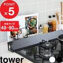 「排気口カバー ワイド タワー」幅49cm〜90cmに伸縮 tower 03532 03533 ホワイト ブラック おしゃれ コンロ グリル カ…