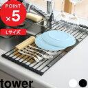 食器水切り 「折り畳み水切りラック タワー L」 tower 07835 07836 ホワイト ブラック 食器 乾燥 乾かす 水きり かご …