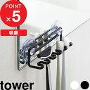 tower タワー 「吸盤トゥースブラシホルダー 5連」 <ホワイト ブラック> 3285 3286 歯ブラシホルダー 歯ブラシスタ…