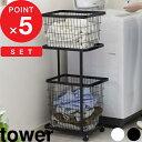 『 ランドリーワゴン+バスケット タワー M/L 』 3点セット tower 組み立て 簡単 洗濯カゴ ワゴン ホワイト ブラック …