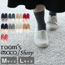 『レビュー投稿で今治タオル他』 「 room's ルームズ moco sheep 」 M/Lサイズ モコ シープ 大きいサイズ スリッパ ル…