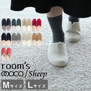 母の日ギフト対応 「 room's ルームズ moco sheep 」 M/Lサイズ モコ シープ 大きいサイズ スリッパ ルームシューズ スリッポン バブーシュ 部屋 メンズ レディース おしゃれ ウール調 もこもこ フ