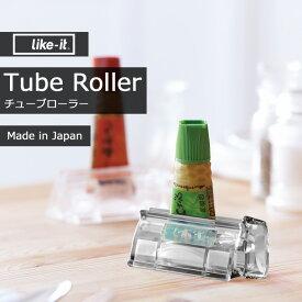 ライクイット『 Tube Roller チューブローラー 』無駄なく 全部 使える 節約 チューブ絞り チューブ 絞り スタンドタイプ 洗顔 調味料 簡単 ワイドタイプ 8cm 歯磨き粉スタンド 自立 立つ 調味料 耐熱 耐冷 ローラー クリア 雑貨 洗面所 便利グッズ TR-01L like-it