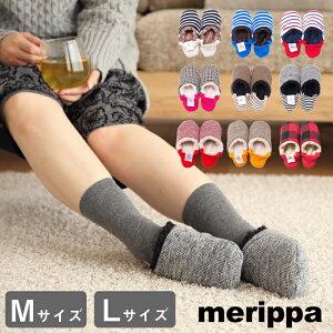 『レビュー投稿で選べる特典』 ルームシューズ スリッパ 「 メリッパ merippa 」 Mサイズ Lサイズスリッポン バブーシュ 靴下 ボア もこもこ ファー デザイン 大きいサイズ 小さいサイズ メン