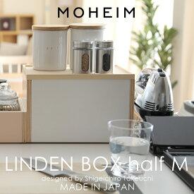 『レビュー投稿で今治タオル他』 Mサイズ 『 LINDEN BOX half M ( リンデンボックスハーフM ) 』 組み合わせ 収納ボックス 収納BOX 整理ボックス 整理 収納 箱 ボックス 深い 木製 木箱 北欧 ナチュラル インテリア おしゃれ かわいい 綺麗 日本製 MOHEIM モヘイム