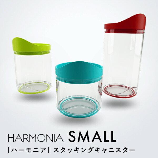 『レビュー投稿で今治タオル他』POS Design(ポスデザイン)「HARMONIA(ハーモニア)SMALL」キャニスター フードストッカー タッパ パスタケース スタッキング 積み重ね 頑丈 丈夫 収納 雑貨 スモール おしゃれ シンプルデザイン デザイナーズ 100% イタリア製