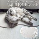 ネコが大好きな珪藻土の猫用マット なのらぼ「 猫ネコろぶマット 」日本製 ねころぶマット 寝転ぶマット 猫ろぶマッ…