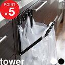「レジ袋ハンガー タワー」 tower 07133 07134 ホワイト ブラック 流し台 シンク下 レジ袋 ビニール袋 ホルダー ゴミ…