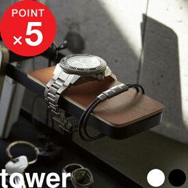 おしゃれ 『 デスクバー タワー 』 tower卓上 小物置き ホワイト ブラック 小物収納 小物トレー 卓上 机上 棚 ラック 眼鏡置き カギ 鍵 小銭 スマホ エアコン リモコンスタンド 腕時計置き 時計 ウォッチスタンド シンプル インテリア 山崎実業 YAMAZAKI 2299 2300