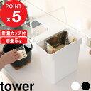 「 密閉 袋ごと米びつ タワー 5kg 計量カップ付 」tower 米びつ 米櫃 こめびつ 米袋 そのまま ライスストッカー ライ…
