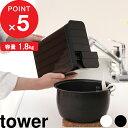 「 1合分別冷蔵庫用米びつ タワー 」tower 米びつ 米櫃 こめびつ ライスストッカー ライスボックス 冷蔵庫 ドアポケッ…