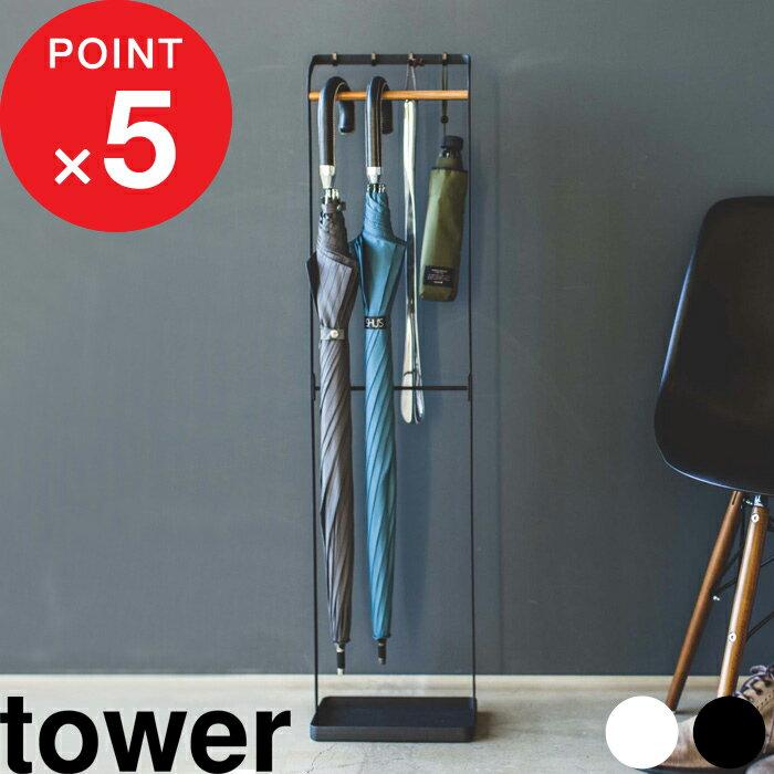 傘立て 「引っ掛けアンブレラスタンド タワー」 tower 3862 3863 ホワイト ブラック 傘立て アンブレラホルダー アンブレラハンガー 引っかける傘立て 折り畳み傘 省スペース シンプル スリム 北欧 玄関収納 山崎実業 YAMAZAKI
