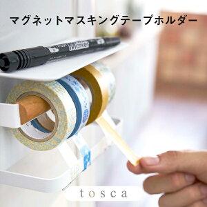 「 マグネットマスキングテープホルダー トスカ 」 tosca 3873 ホワイト 白 ウッド 木目 木製 マスキングテープ マスキング テープ mt カッター テープカッター 収納 文具 文房具 北欧 シンプル