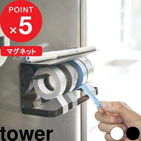 「 マグネット マスキングテープホルダー タワー 」 tower テープカッター カッター マスキングテープ マスキング テープ mt キッチン ラベリング ラベル ホワイト 白 壁 磁石 北欧 シンプル おしゃれ 山崎実業 YAMAZAKI