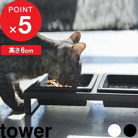 「 ペットフードボウルスタンドセット タワー 」tower 4206 4207 ホワイト ブラック 白 黒 フードボール フードテーブル エサ台 スタンド テーブル 食器台 食器 餌 ご飯 猫 犬 ペットモノトーン シンプル おしゃれ 山崎実業 YAMAZAKI