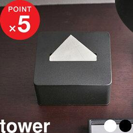 『 ハーフティッシュボックス タワー 』 tower シンプル おしゃれ ホワイト ブラック 白黒 モノトーン ティッシュケース ハーフサイズ ティッシュ 詰め替え 詰め替え容器 ディスペンサー ティッシュペーパー アメニティ 4217 4218 山崎実業 YAMAZAKI タワーシリーズ