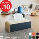 『レビュー投稿で今治タオル他』 ティッシュケース ヤマトジャパン 「 COLOR BOX ( カラーボックス ) 」 yamato japan…