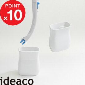 ideaco 「 SBpot ( エスビーポット )」 ブラシスタンド トイレブラシ ブラシ 掃除道具 スタンド 収納 ブラシ入れ ブラシ立て 立て 縦 トイレ衛生 ジョンソン スクラビングバブル 流せるトイレブラシ ホワイト 白 インテリア おしゃれ イデアコ