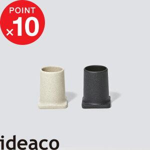 ideaco 「 Tsutsu S ( ツツ )」 オーガナイザー サンドホワイト サンドブラック リビング収納 洗面収納 キッチン収納 雑貨 収納雑貨 筒 円柱 縦 小物入れ ペン立て 収納 インテリア 整理 整頓 キッ