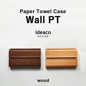 イデアコ 『 Wall PT wood ( ウォール ペーパータオル ウッド )』 ideaco ティッシュケース ペーパータオルケース ペーパータオルホルダー キッチンペーパーホルダー キッチンペーパーケース ティッシュ ケース ホルダー シンプル おしゃれ 木目調 ウッド イデアコ
