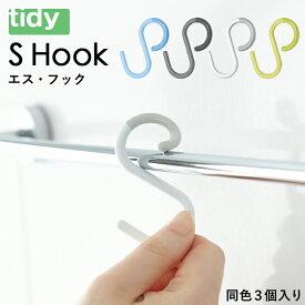 tidy/ティディ 「 S Hook 」 同色3個入 外れにくい Sフック S字フック エス・フック エスフック ブルー グレー ホワイト イエロー バス 小物収納 小物掛け 引っ掛け収納 おしゃれ シンプル テラモト アッシュコンセプト