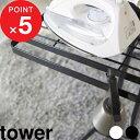 アイロン台 「 スタンド式アイロン台 タワー 」 tower アイロン スタンド式 スタンド 3150 3151 ホワイト ブラック 白…