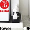 『 伸縮洗濯機隙間ラック タワー 』 tower隙間収納 収納 収納ラック 伸縮式 洗濯機排水口上ラック ランドリー収納 排…