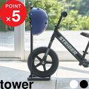 「 ペダルなし自転車&ヘルメットスタンド タワー」tower 自転車 ヘルメット ストライダー 子供用 幼児用 キッズ 倒れ…