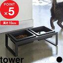 ペット用食器 「 ペットフードボウルスタンドセット トール タワー 」tower 4744 4745 ホワイト ブラック フードボー…