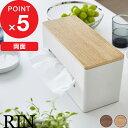 『 両面ティッシュケース リン 』 RIN 北欧 シンプル おしゃれ マルチケース ティッシュケース キッチンペーパーケー…