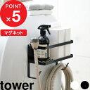 tower 洗濯機横収納 「 ホースホルダー付き洗濯機マグネットラック タワー 」ラック ランドリー 洗面所 洗濯機 隙間 …