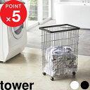 洗濯かご「 ランドリーバスケット キャスター付き 」tower タワー ランドリーワゴン 洗濯カゴ 脱衣かご 洗濯物 ランド…