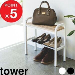 『 立ちやすいベンチシューズラック タワー 』 tower シンプル おしゃれ 鞄 パンプス スニーカー 玄関ベンチ 座れる 荷物置き 玄関収納 シューズラック シューズボックス 下駄箱 靴収納 立ち
