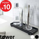 『 サニタリートレー タワー 』 tower 洗面所 乾燥 ヌメリ カビ 予防 収納 トレー トレイ コップ 歯みがき粉 歯ブラシ…