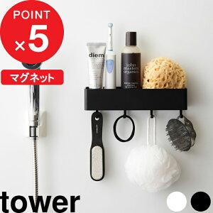 『 マグネットストレージラック タワー 』 tower マグネット 磁石 壁面 収納 キッチン 洗面所 バスルーム 浴室 オフィス ボックス ケース ラック 小物入れ 小物収納 雑貨 フック 引っかけ おし