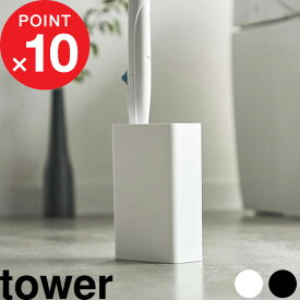 『 流せるトイレブラシスタンド タワー 』tower ブラシスタンド ブラシ立て トイレ トイレブラシ ブラシ トイレ用品 スタンド 収納 ブラシ入れ ジョンソン スクラビングバブル ホワイト ブラック 白黒 モノトーン シンプル おしゃれ 4855 4856 山崎実業 YAMAZAKI