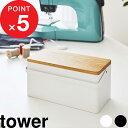 『 裁縫箱 タワー 』 tower おしゃれ インテリア 綺麗 ソーイングボックス ソーイング ケース ボックス 収納ボックス …