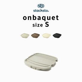 stacksto「 オンバケット Sサイズ (専用フタ)」単品 baquet S ふた フタ バスケット スクエア 四角 角型 収納 インテリア おしゃれ スタックストー