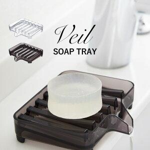 『 水が流れるソープトレー ヴェール 』 Veil 石けん せっけん スポンジ タンブラー コップ 水切り ソープディッシュ ソープトレー 石けん置き 石鹸置き 石鹸ケース シンク 洗面 キッチン サ