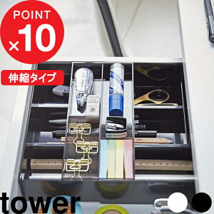 整理トレー 『 伸縮&スライド デスクトレー タワー 』 tower 引き出し デスク 整理 整頓 収納 机 多機能 シンプル 勉強机 オフィス 筆記用具 文房具 ステーショナリー 小物 収納雑貨 おしゃれ