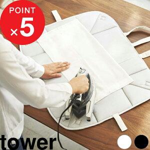 『 アイロン収納マット タワー 』 tower アイロン収納 ランドリー 洗濯物 収納 便利 二役 コンパクト アイロンマット アイロン台 耐熱 軽量 ストレージ バッグ かばん 鞄 入れ物 シンプル 雑貨
