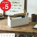 収納ボックス『 ペン&レタースタンド トスカ 』 tosca ペン立て 整理ボックス 収納ケース 文房具 ステーショナリー は…