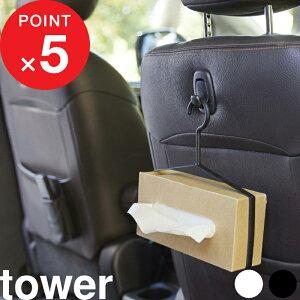 『 ペーパーボックスフック タワー 』 tower 箱ティッシュ 収納 便利 フック ボックスティッシュ ティッシュケース ティッシュ キッチンペーパーボックス キッチンペーパーホルダー シンプル