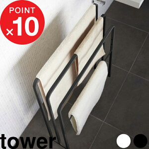 『 横から掛けられる バスタオルハンガー 3連 タワー』tower バスタオル 部屋干し 室内干し 物干し タオル掛け タオルスタンド タオルラック バスタオル掛け スタンド ラック ハンガー 洗濯
