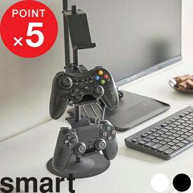 『 ゲームコントローラー収納ラック スマート 』 smart ゲームパッド コントローラー ヘッドセット Switch PS4 ジョイコン プロコン 収納 整理 ラック スタンド シンプル 省スペース おしゃれ 5088 5089 ホワイト ブラック 白 黒 モノトーン 山崎実業 YAMAZAKI