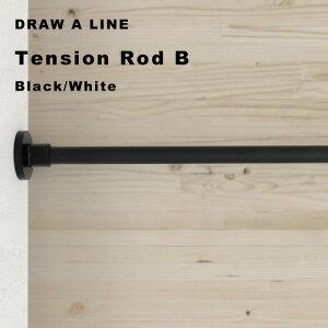 DRAW A LINE 「 テンションロッド B 」 ロッド単品 115〜190cm 縦 横 突っ張り棒 つっぱり棒 ポール 棒 つっぱり収納 収納 パーテーション ラック 自分で作る ドローアライン 真鍮 マット ブラック