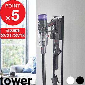 tower 『 コードレスクリーナースタンド タワー M&DS 』 dyson ダイソン SV21 SV18 V12 マイクロ デジタルスリム 掃除機 ダイソンスタンド スタンド コードレス スティッククリーナー 充電 収納 おしゃれ ホワイト ブラック 5330 5331 山崎実業 YAMAZAKI タワーシリーズ