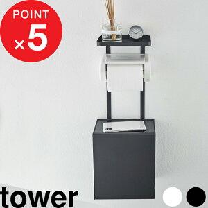 tower『 トイレットペーパーホルダー上トレー&収納ケース タワー 』 トレー トレイ 棚 トイレポット サニタリーボックス トイレ トイレ収納 収納ボックス 収納ケース 収納 シンプル おしゃ